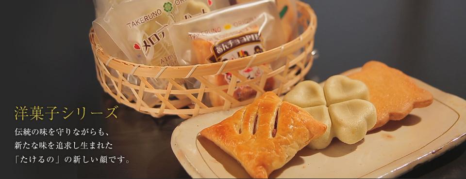 洋菓子シリーズ