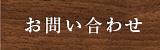 お問い合わせ class=