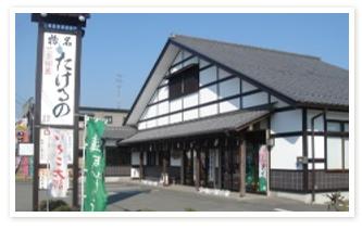 和菓子店たけるの本店を開業